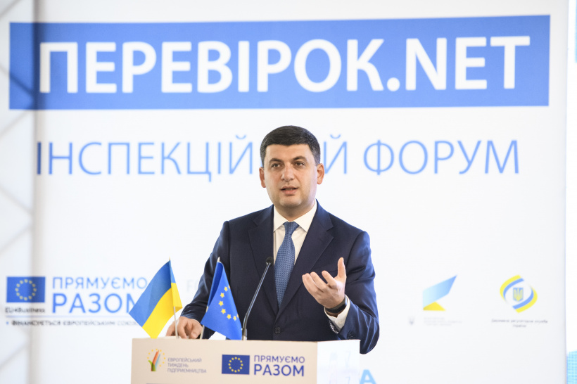 Volodymyr Groysman urges controlling bodies to switch to risk-oriented model of business inspections by the end of the year