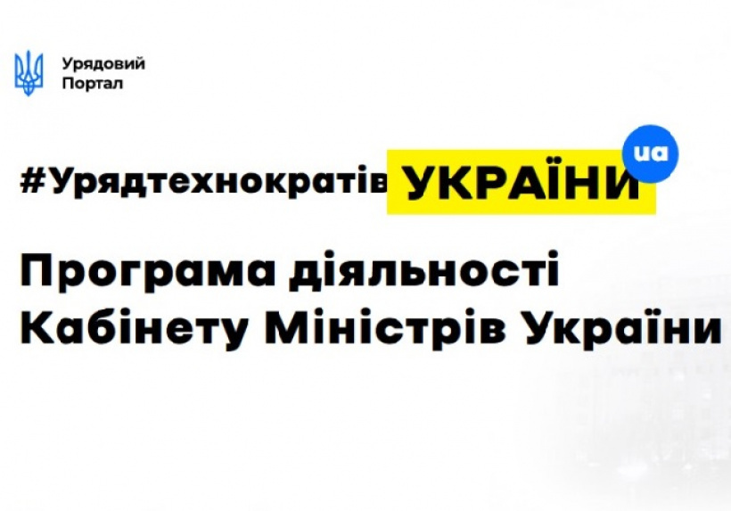 Cabinet of Ministers of Ukraine unveils the Government's Action Program
