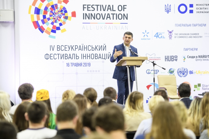 Our intellectual capital is our advantage, says Prime Minister during the 4th All-Ukrainian Innovation Festival