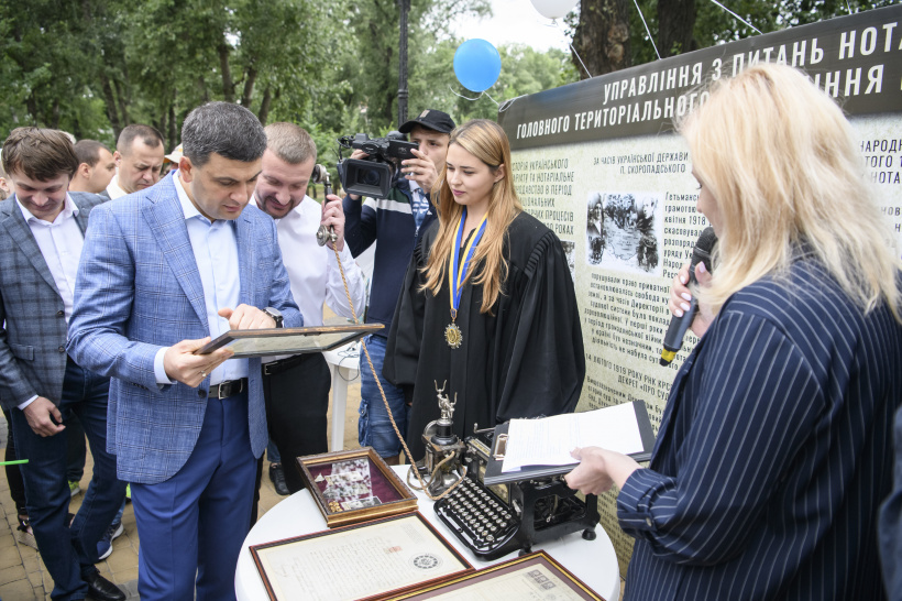 The Constitution is the fundamental law protecting our rights and providing opportunities for our development, Volodymyr Groysman at the Justice Weekend
