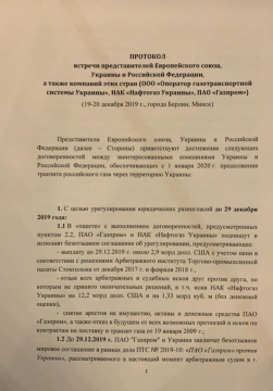 Record of a meeting of representatives of the European Union, Ukraine and the Russian Federation, and companies of these countries (LLC Gas Transmission System Operator of Ukraine, NJSC Naftogaz of Ukraine and PJSC Gazprom)