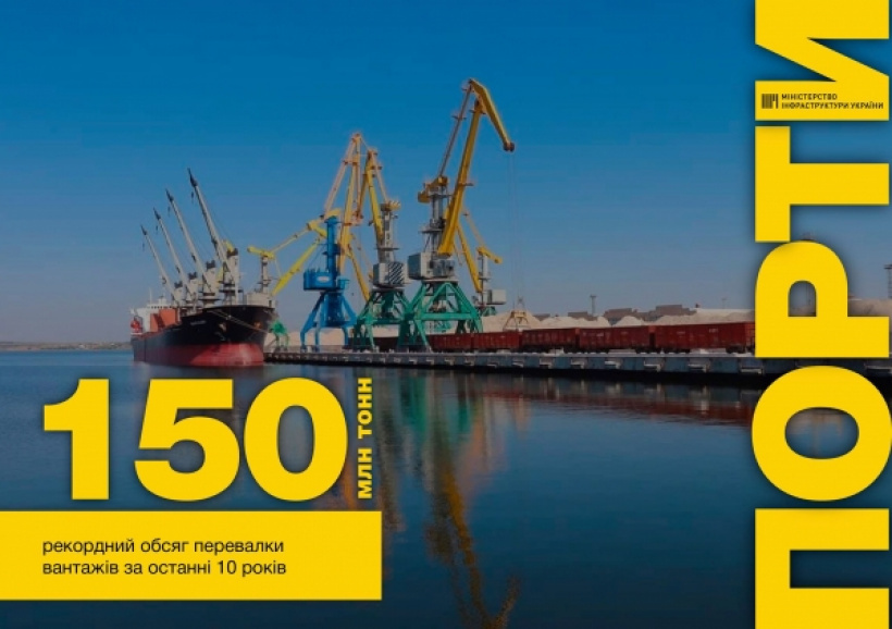 Ukrainian seaports reached a record high in the transshipment of cargo, says Vladyslav Kryklii