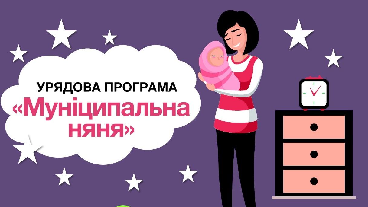 Муніципальна няня та виплати багатодітним сім'ям: прикарпатцям пояснили, як це працює