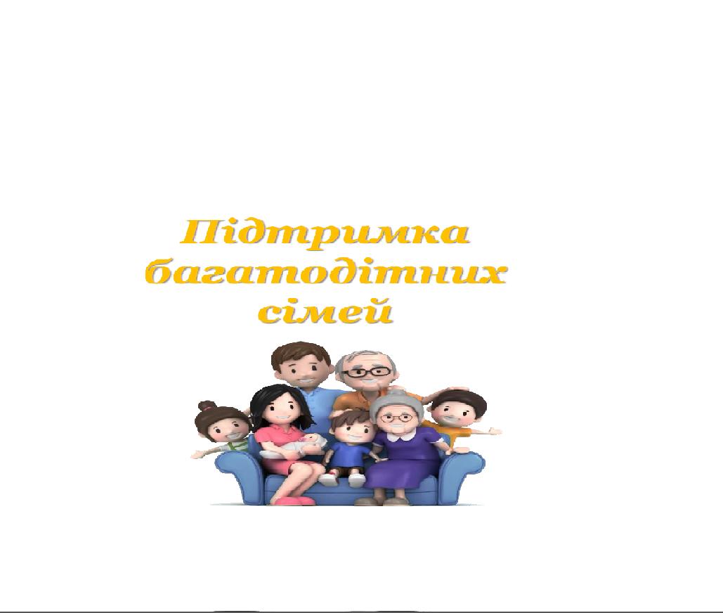 Підтримка багатодітних сімей