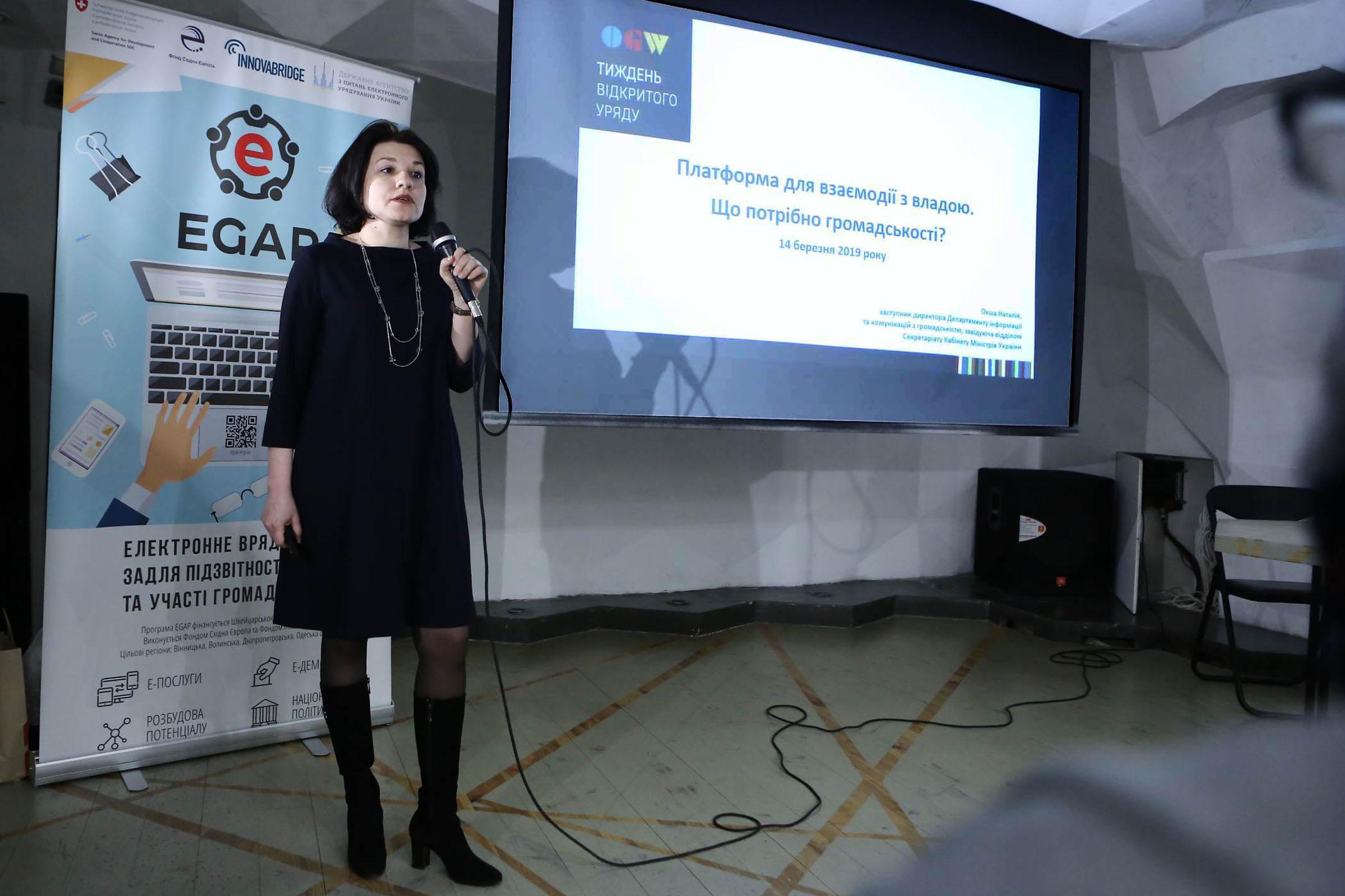 Якою має бути онлайн-платформа для взаємодії органів виконавчої влади та громадськості, обговорили під час Тижня Відкритого Уряду