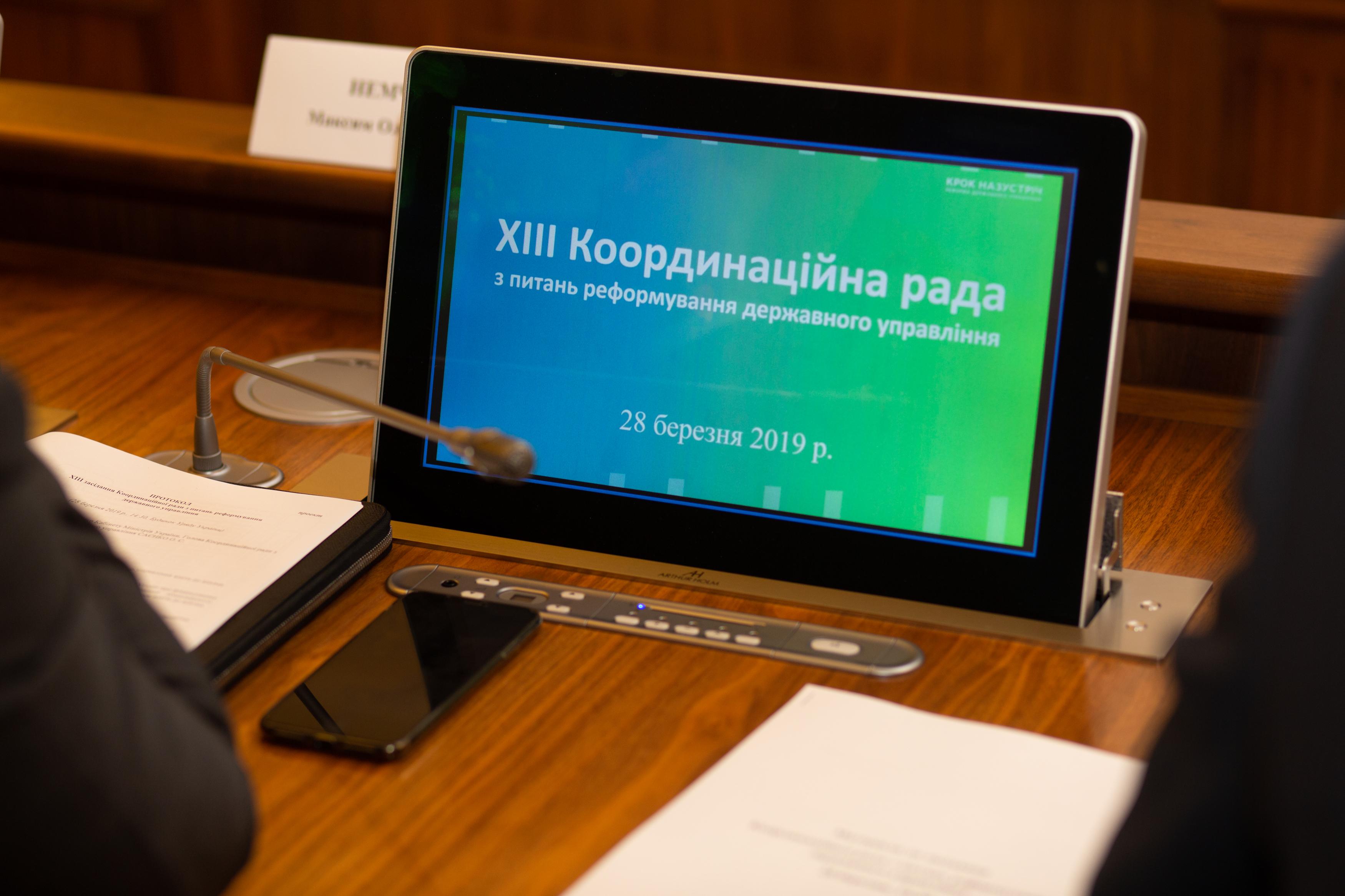 Близько 150 регіональних ЦНАП зможуть закупити додаткове обладнання для видачі документів, - Олександр Саєнко